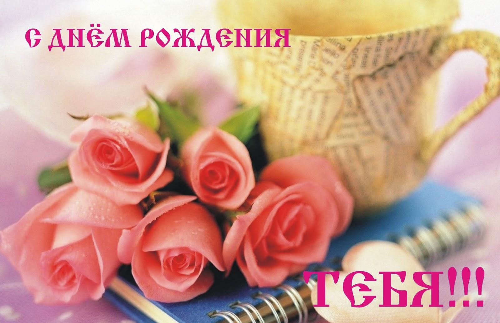 Открытка с днём рождения фото цветы